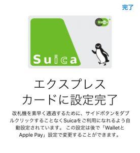 suica01