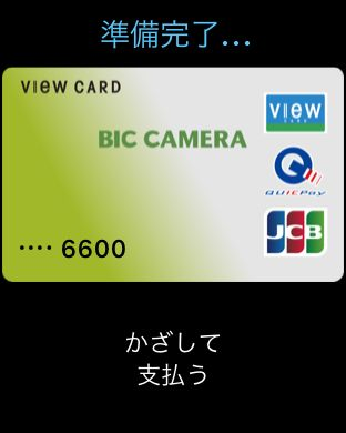 suica02_watchcard