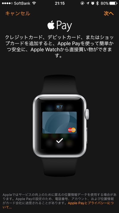 applewatchpay01