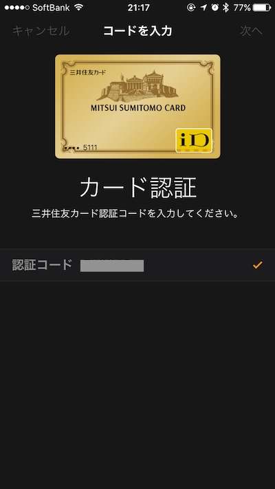 applewatchpay02