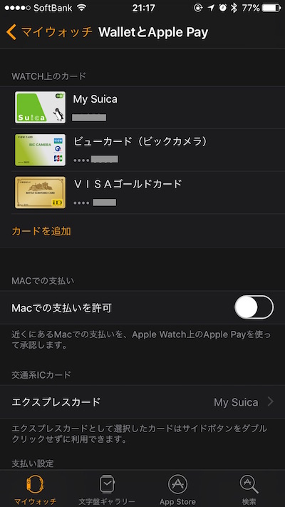 applewatchpay03