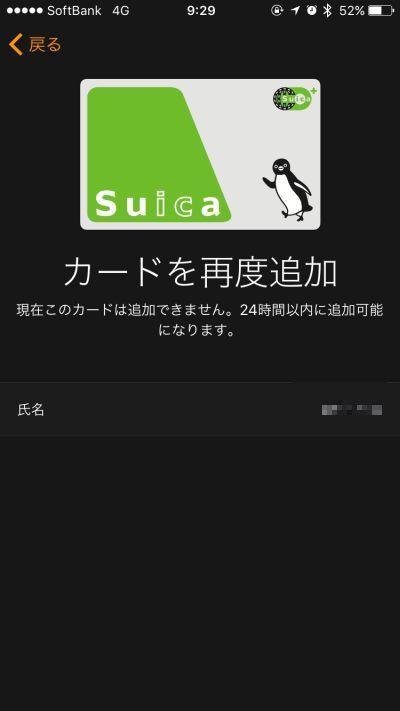 suica11