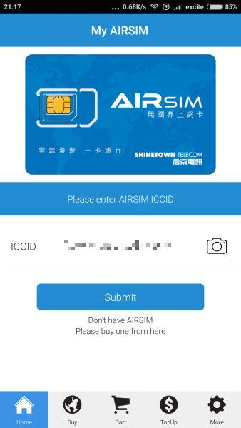 アプリ起動・ICCID入力