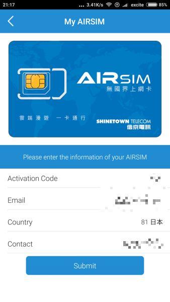 Activation Codeなどの情報登録