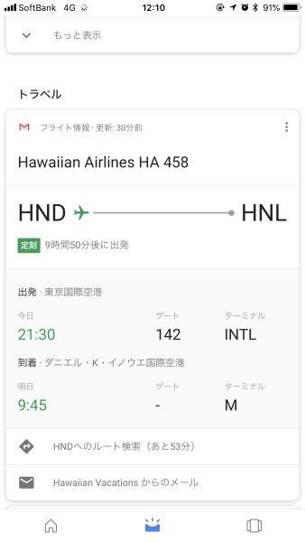 Google検索での予約便表示