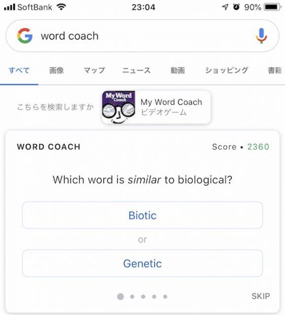 Word Coachの検索結果