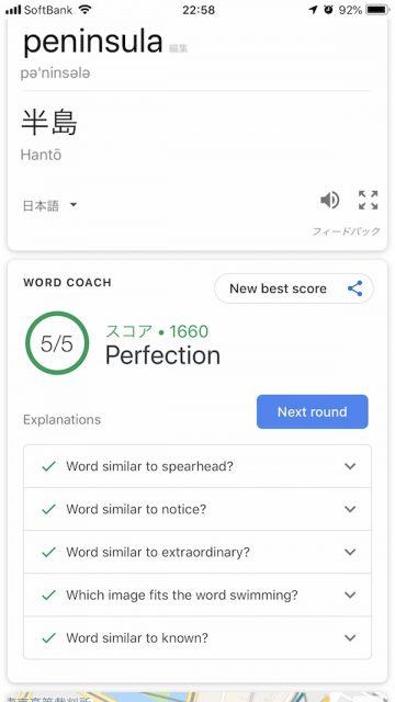 Google検索でword coach表示