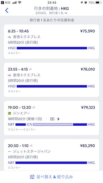 香港航空券往路
