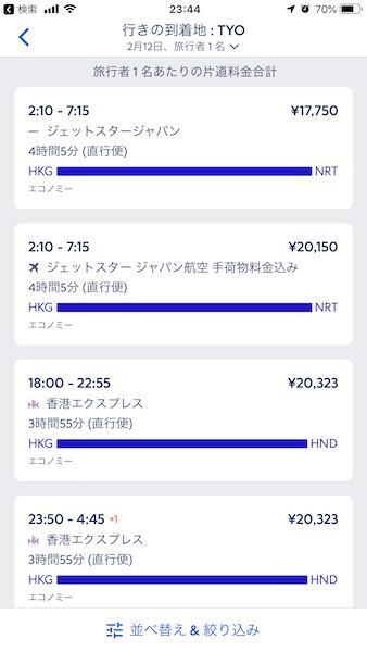 香港航空券帰路