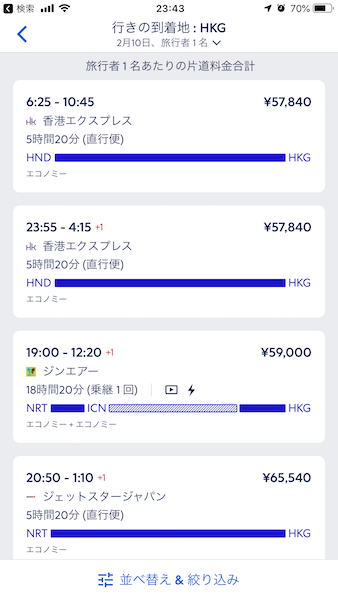 香港航空券往復