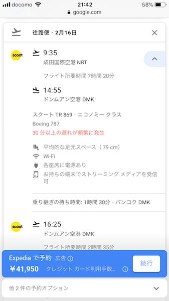 GoogleフライトScoot