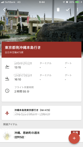 share_okinawa_flight