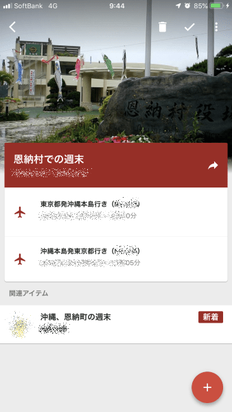share_okinawa_flights