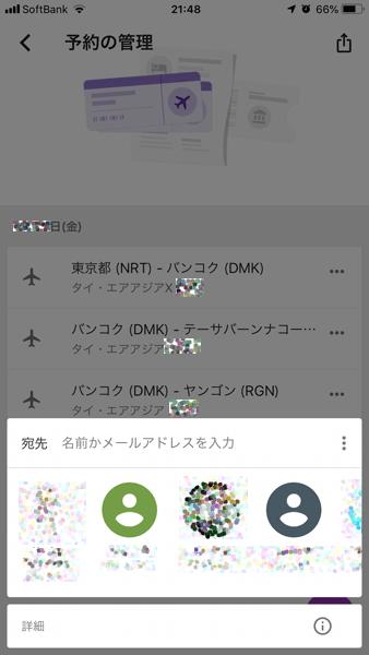 Google Trips 共有
