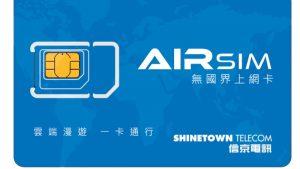 世界中で使える「AirSim(エアシム)」の接続設定方法。