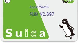 Apple WatchのSuica復旧の方法。iCloudからApple Pay登録カードを読み込むってこれかぁ。
