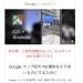 Googleマップの新機能、ARモードのアルファテストやってみた。