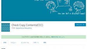 記事コピペを通知してくれる「Check Copy Contents(CCC)」プラグイン