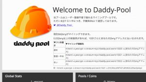 新しい登録不要のZNYマイニングプール「Daddy-Pool」